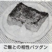 鮭の味噌漬|越後みそとミリン、日本酒が醸す生鮭のうまみ