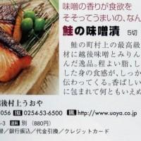 鮭の味噌漬|NHK 食彩浪漫11月号新潟県まるごとグルメ紀行