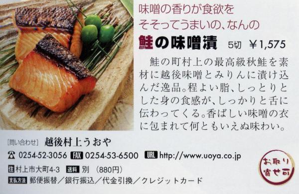 鮭の味噌漬がNHK食彩浪漫で紹介されました